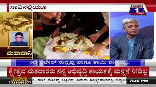 MAHAADANI..( ಮಹಾದಾನಿ) News 1 Kannada Discussion Part 02
