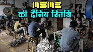 MSME की दैनिये स्तिथि   नवीन भाटिया   व्हिसिलब्लोवर न्यूज़ इंडिया