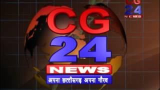 CG 24 News9 Aug.  part 2