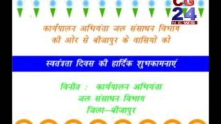 Jal Sansadhan Beejapur Add