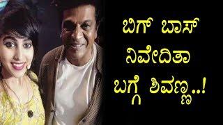 Shivanna revealed about Bigg Boss Show | Kannada Latest News | Top Kannada TV