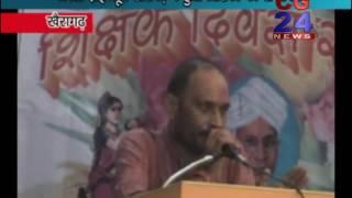 Avanti Vidya Mandir Khairagarh shikshak samman