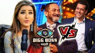 Shilpa Shinde Reaction On Mahesh Manjrekar Vs Salman Khan Weekend Ka Vaar