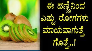 ಈ ಹಣ್ಣು ಅಧ್ಬುತ ಲಕ್ಷಣಗಳು ಕೇಳಿದರೆ ಶಾಕ್ | Top Kannada Top Health Tips | Top Kannada TV