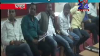 Bhartiy Janta Yuva Morcha Meeting Raipur