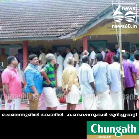 cable telecasting blocked in chengannoor