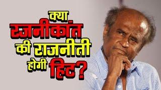 क्या रजनीकांत की राजनीती होगी हिट? | अशोक वानखेड़े | व्हिसिलब्लोवर न्यूज़ इंडिया