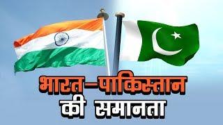 भारत-पाकिस्तान की समानता   नवीन भाटिया   व्हिसिलब्लोवर न्यूज़ इंडिया