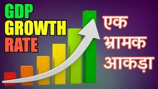GDP GROWTH RATE एक भ्रामक आकड़ा   नवीन भाटिया   व्हिसिलब्लोवर न्यूज़ इंडिया
