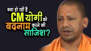 क्या हो रही है CM योगी को बदनाम करने की साजिश?   अशोक वानखेड़े   व्हिसिलब्लोवर न्यूज़ इंडिया