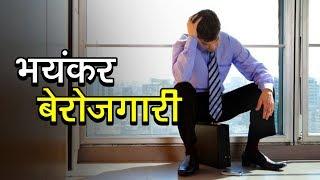 BHAYANKAR BEROZGAARI OR EDUCATION vs UNEMPLOYMENT | अशोक वानखेड़े | व्हिसिलब्लोवर न्यूज़ इंडिया