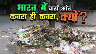 भारत में चारों ओर कचरा ही कचरा, क्यों? | नवीन भाटिया | व्हिसिलब्लोवर न्यूज़ इंडिया