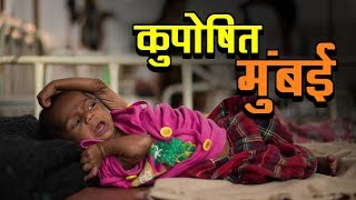 कुपोषित मुंबई | अशोक वानखेड़े | व्हिसिलब्लोवर न्यूज़ इंडिया
