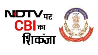 NDTV पर CBI का शिकंजा | अशोक वानखेड़े | व्हिसिलब्लोवर न्यूज़ इंडिया