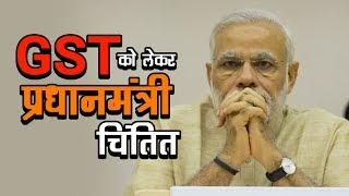 GST को लेकर प्रधानमंत्री चिंतित है | अशोक वानखेड़े | व्हिसिलब्लोवर न्यूज़ इंडिया