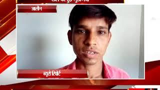 Live : gundagardi on toll || jalaun || uttarpradesh  जालौन - टोल पर हुई गुंडागर्दी - tv24