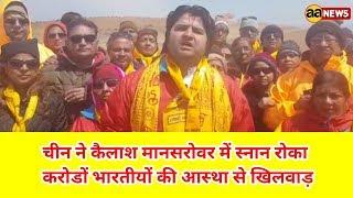 Chin ne Kailash Mansrovar me nahane se roka वीडियो आखिर तक देखें। डिटेल नीचे डिस्क्रिप्शन में पढ़े