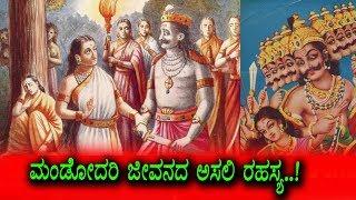 ಮಂಡೋದರಿ ಜೀವನದ ಅಸಲಿ ರಹಸ್ಯಗಳು   Mandodari Life secretes   Top Kannada TV