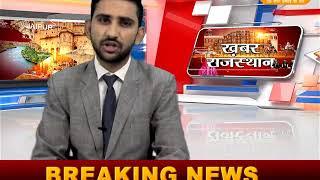 DPK NEWS -खबर राजस्थान   आज की ताज़ा खबरे   28.05.2018