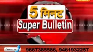 DPK NEWS - 5 मिनट सुपर बुलेटिन | देश विदेश की अहम खबरे ||28.05.2018