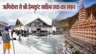Rishikesh के Gurdwara Sahib से लेकर Shri Hemkunt Sahib तक करें दर्शन