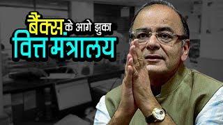बैंक्स के आगे झुका वित्त मंत्रालय | अशोक वानखेड़े | व्हिसलब्लोवर न्यूज़ इंडिया