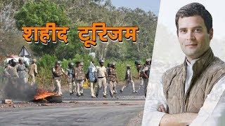 शहीद टूरिज़म   Tourism on Protest in Madhya Pradesh   अशोक वानखेड़े   व्हिसलब्लोवर न्यूज़ इंडिया