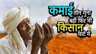 कमाई तीन गुना बढ़ी फिर भी किसान घाटे में | व्हिसलब्लोवर न्यूज़ इंडिया