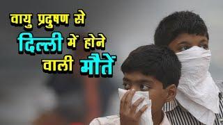 वायु प्रदुषण से दिल्ली में होने वाली मौतें   नवीन भाटिया   व्हिसलब्लोवर न्यूज़ इंडिया