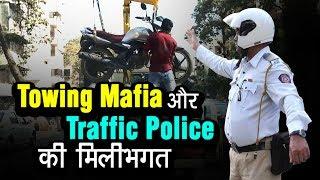Towing Mafia और Traffic Police कैसे कानून की धज्जिया उड़ाती है , जानिए Adv. Rizwan Siddiquee के साथ