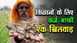 किसानों के लिए कर्ज माफी एक खिलवाड़   व्हिसलब्लोवर न्यूज़ इंडिया