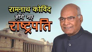 NDA selects Ram Nath Kovind as President of India   रामनाथ कोविंद होंगे नए राष्ट्रपति   अशोक वानखेड़े