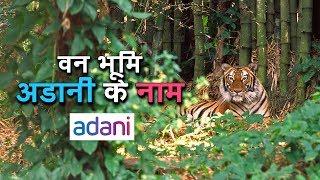 Why has the Forest Land allocated to Adani Group | वन भूमि अडानी के नाम | अशोक वानखेड़े