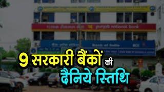 9 सरकारी बैंकों की दैनिये स्तिथि   नवीन भाटिया   व्हिसलब्लोवर न्यूज़ इंडिया