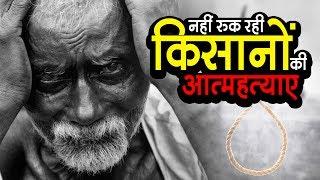 Why are Farmer Suicides not stopping?? | नहीं रुक रही किसानों की आत्महत्याए | अशोक वानखेड़े