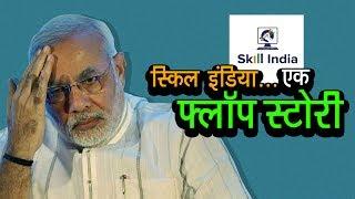 Skill India - The Flop Story | स्किल इंडिया... एक फ्लॉप स्टोरी | नवीन भटिआ