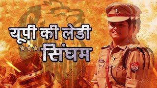 Lady Singham of Uttar Pradesh | Shreshtha Singh | यूपी की लेडी सिंघम | अशोक वानखेड़े