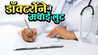 डॉक्टर कैसे दवाई कंपनियों के साथ मिलकर जनता को लुट रहे है ,जानिए Adv. Rizwan Siddiquee के साथ 