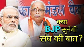 Will BJP hear to RSS? | क्या BJP सुनेगी संघ की बात? | अशोक वानखेड़े | व्हिसलब्लोवर न्यूज़ इंडिया