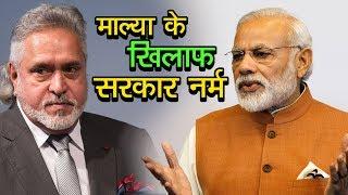 माल्या के खिलाफ सरकार नर्म | Is GOVERNMENT taking Vijay Mallya case lightly? Vijay Mallya's News