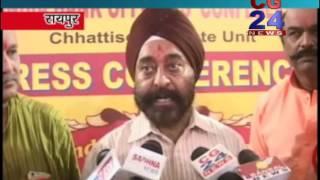 All India Bank Officers Confedaretion Raipur CG