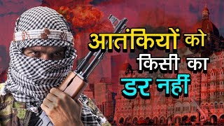 आतंकियों को किसी का डर नहीं | The State Of Terrorism In The World Today | Global Terrorism