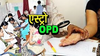 मध्यप्रदेश बना देश का पहला राज्य जहाँ अब होगी एस्ट्रो OPD |अशोक वानखेड़े |व्हिसलब्लोवर न्यूज़ इंडिया