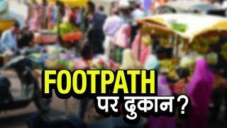 footpath पर अवैध दुकाने लगाकर दुकानदार कैसे कर रहे है कानून का  उल्लंघन | Advocate Rizwan Siddiquee