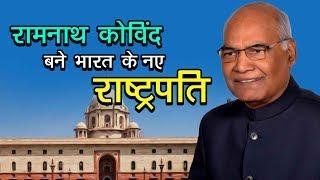 रामनाथ कोविंद बने भारत के नए राष्ट्रपति    अशोक वानखेड़े   व्हिसलब्लोवर न्यूज़ इंडिया
