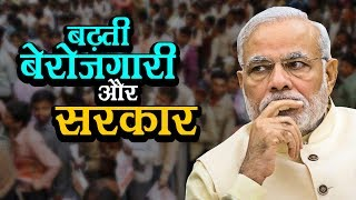 बढ़ती बेरोजगारी और सरकार   | Golmal of Government Employment Database | Modi Government Of India