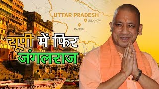 यूपी में फिर जंगलराज | Is CM Yogi Adityanath's Government Capable Of Improving Law & Order In UP?