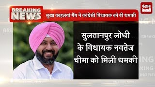Sukha Kahalwan Gang ने Congress MLA Navtej Cheema को दी धमकी