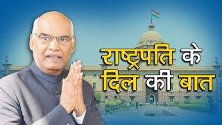 Ramnath Kovind's Message | राष्ट्रपति के दिल की बात | अशोक वानखेड़े | व्हिसलब्लोवर न्यूज़ इंडिया
