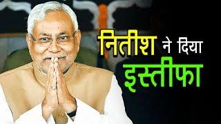 Nitish Kumar Resigns | नितीश ने दिया इस्तीफा | अशोक वानखेड़े | व्हिसलब्लोवर न्यूज़ इंडिया